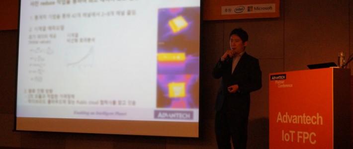 필드솔루션 산업용 IoT( IIoT)의 사례 발표
