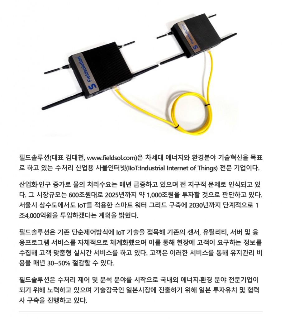 한국일보 _ 경제 _ [디지털이노베이션대상] 필드솔루션