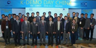 """在华韩国创新中心于北京成功举办""""K-DEMO DAY CHINA""""活动"""