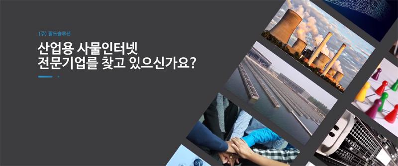 Fieldsolution Introduce Korean 2